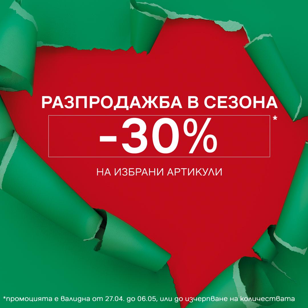 30% отстъпка в Deichmann