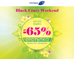 Black Crazy Weekend в оптики Joy Optics