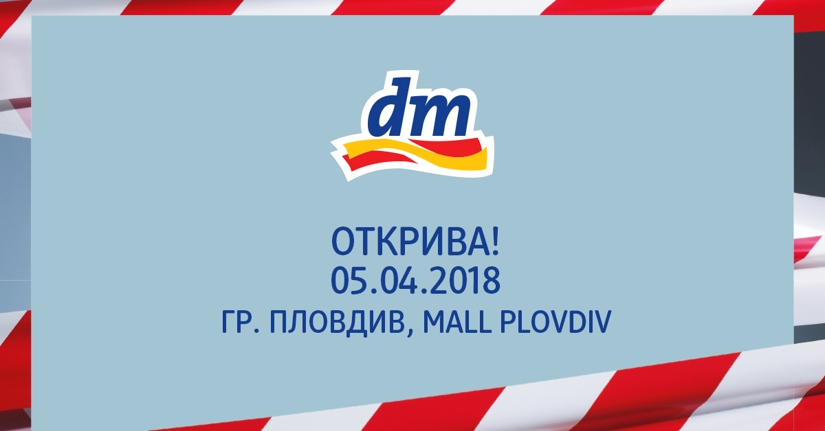 dm отваря врати в Mall Plovdiv