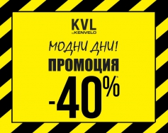 FASHION DAYS -40% с Kenvelo