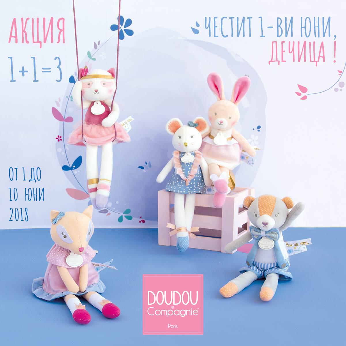 Специална оферта от DOUDOU et Compagnie за деня на детето
