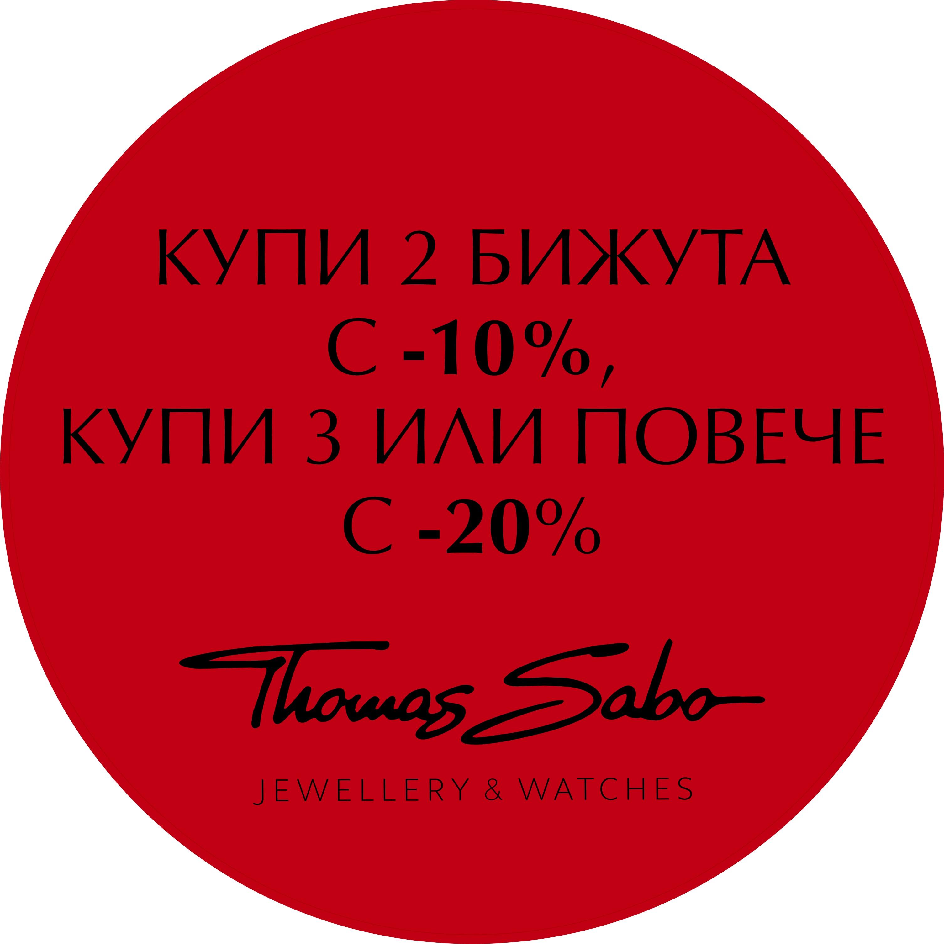 Специално предложение от THOMAS SABO