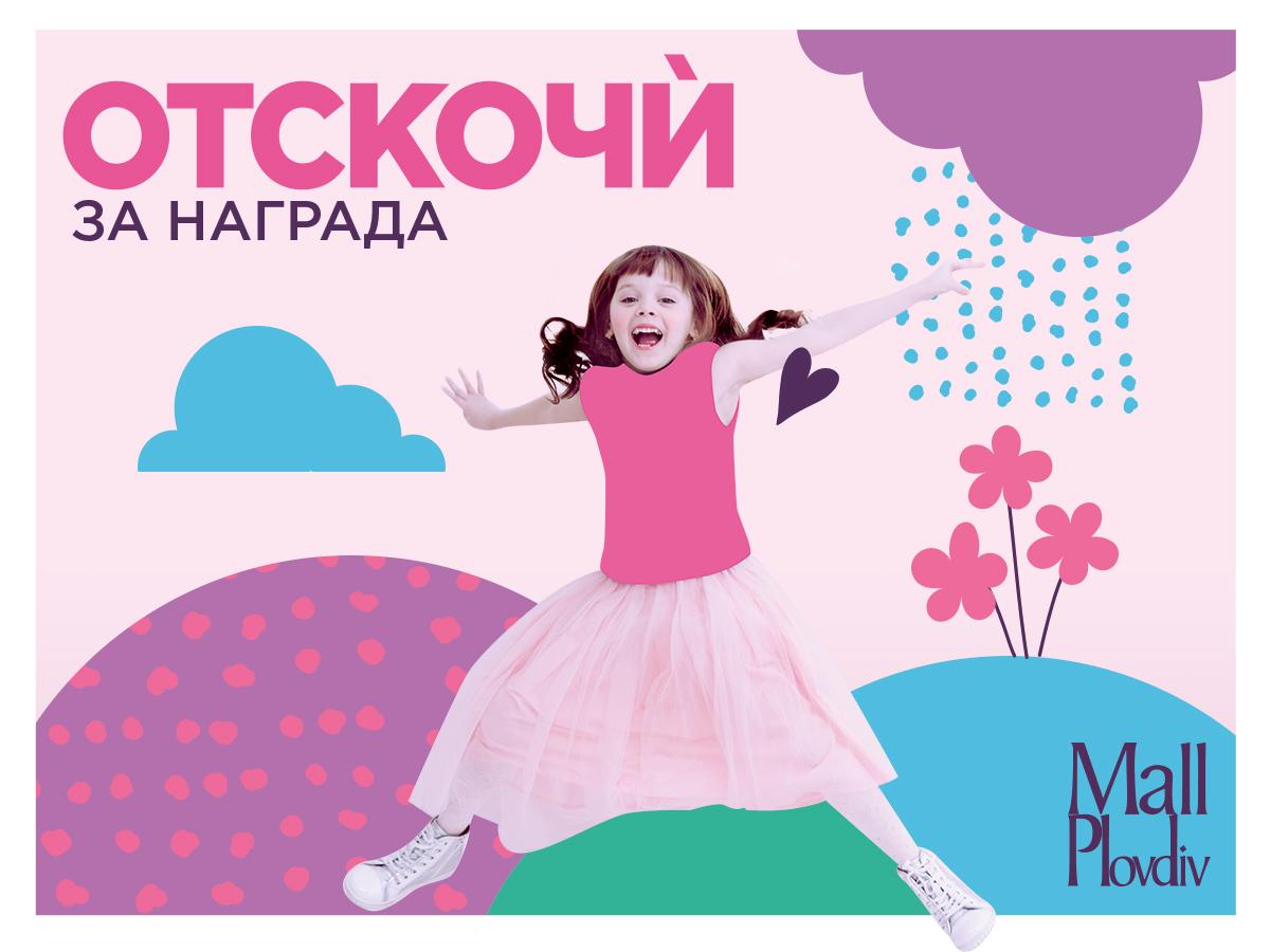 Три дни празник на детето в Mall Plovdiv!