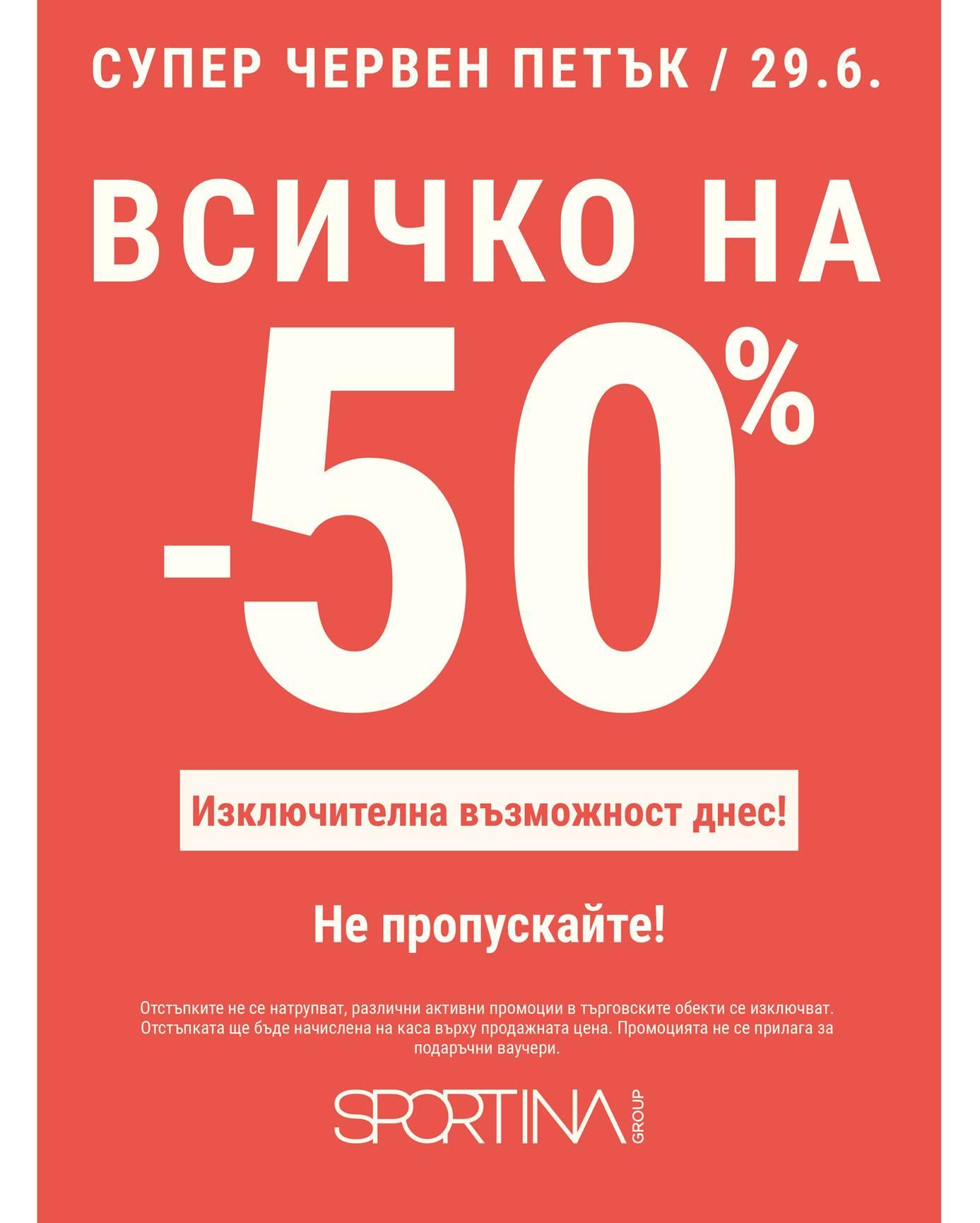 Намаленията в магазин SPORTINA започват!