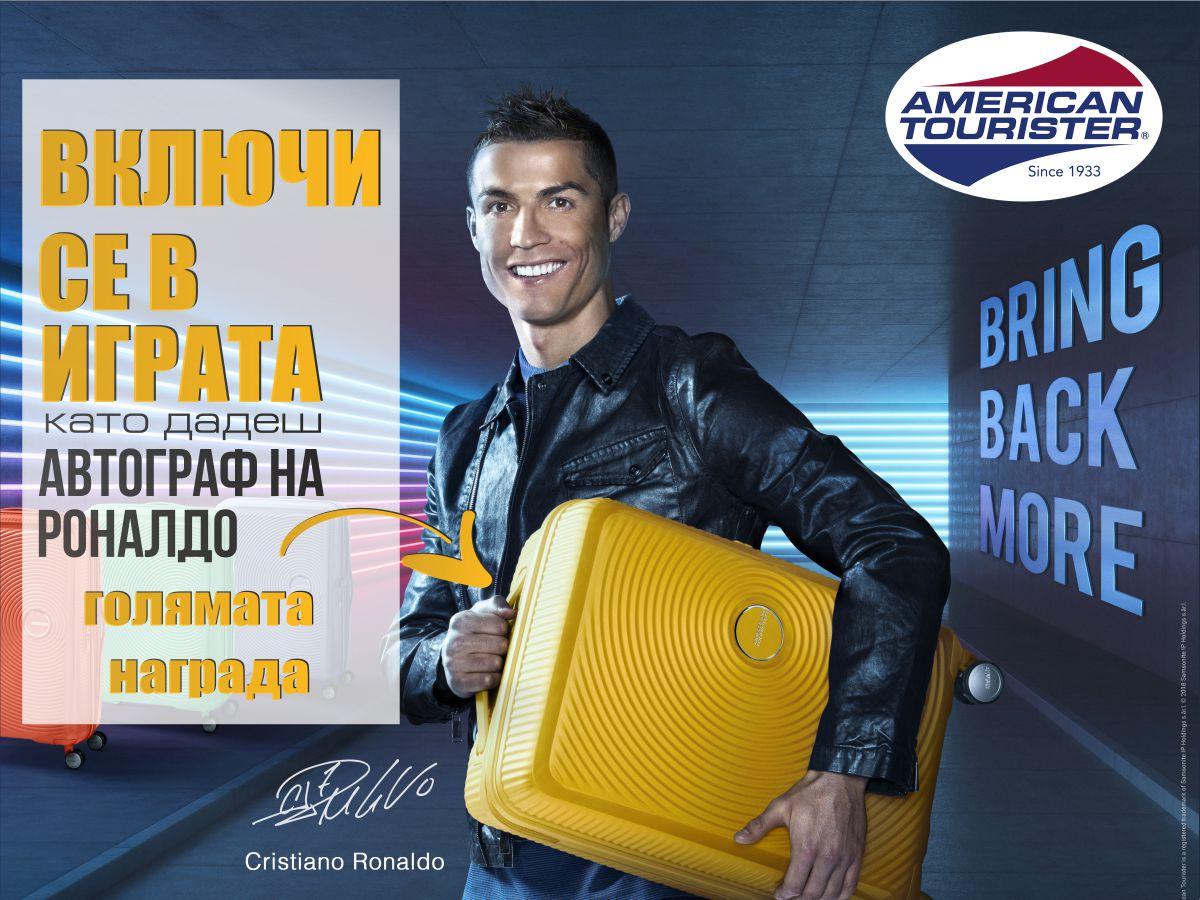 Дай автограф на Роналдо в American Tourister