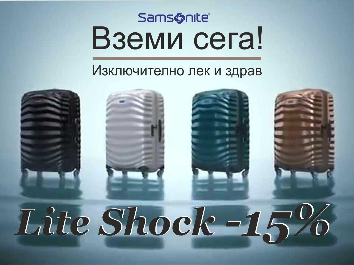 LITE SHOCK лек и здрав – Samsonite