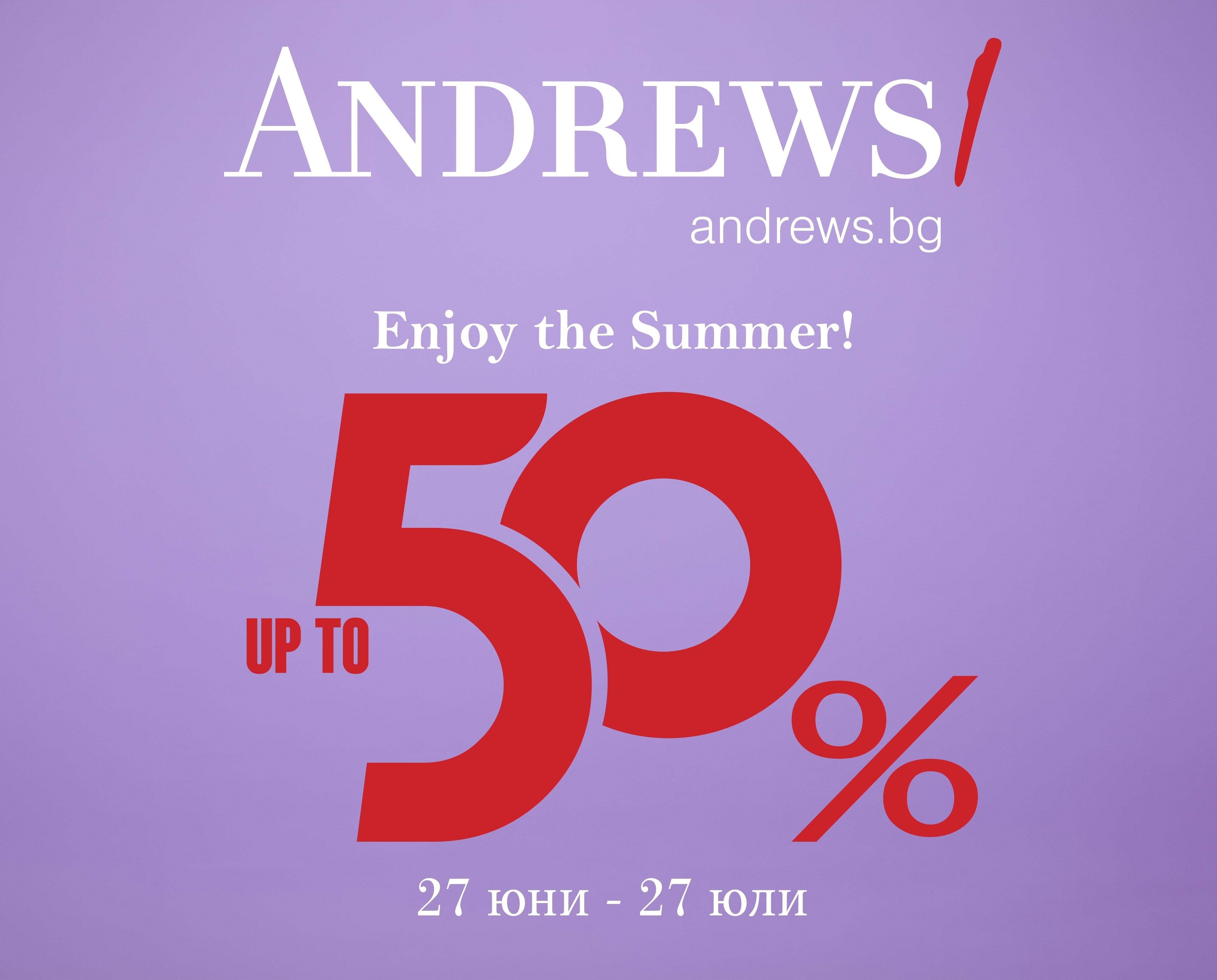 Насладете се на лятото с магазин ANDREWS/