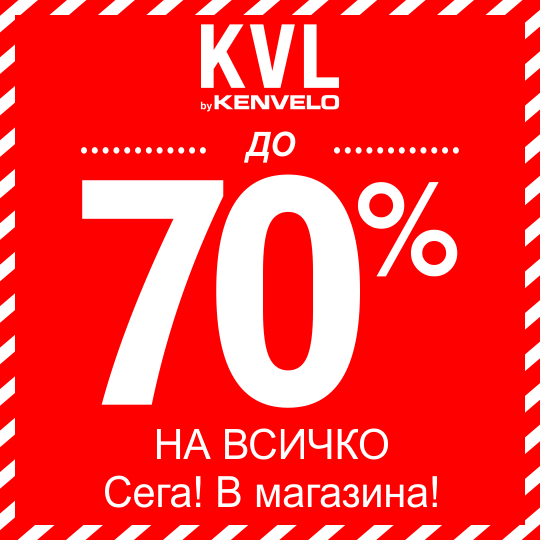 НАМАЛЕНИЕ до -70% в Kenvelo