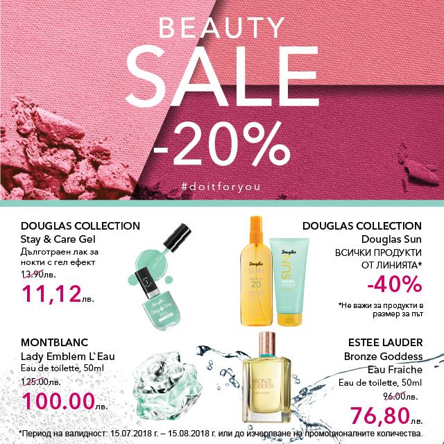 BEAUTY SALE в парфюмерии beauty|zone!