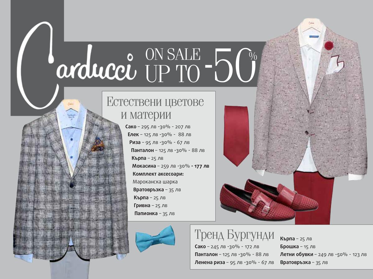 Отстъпки до 50% в магазини Carducci!