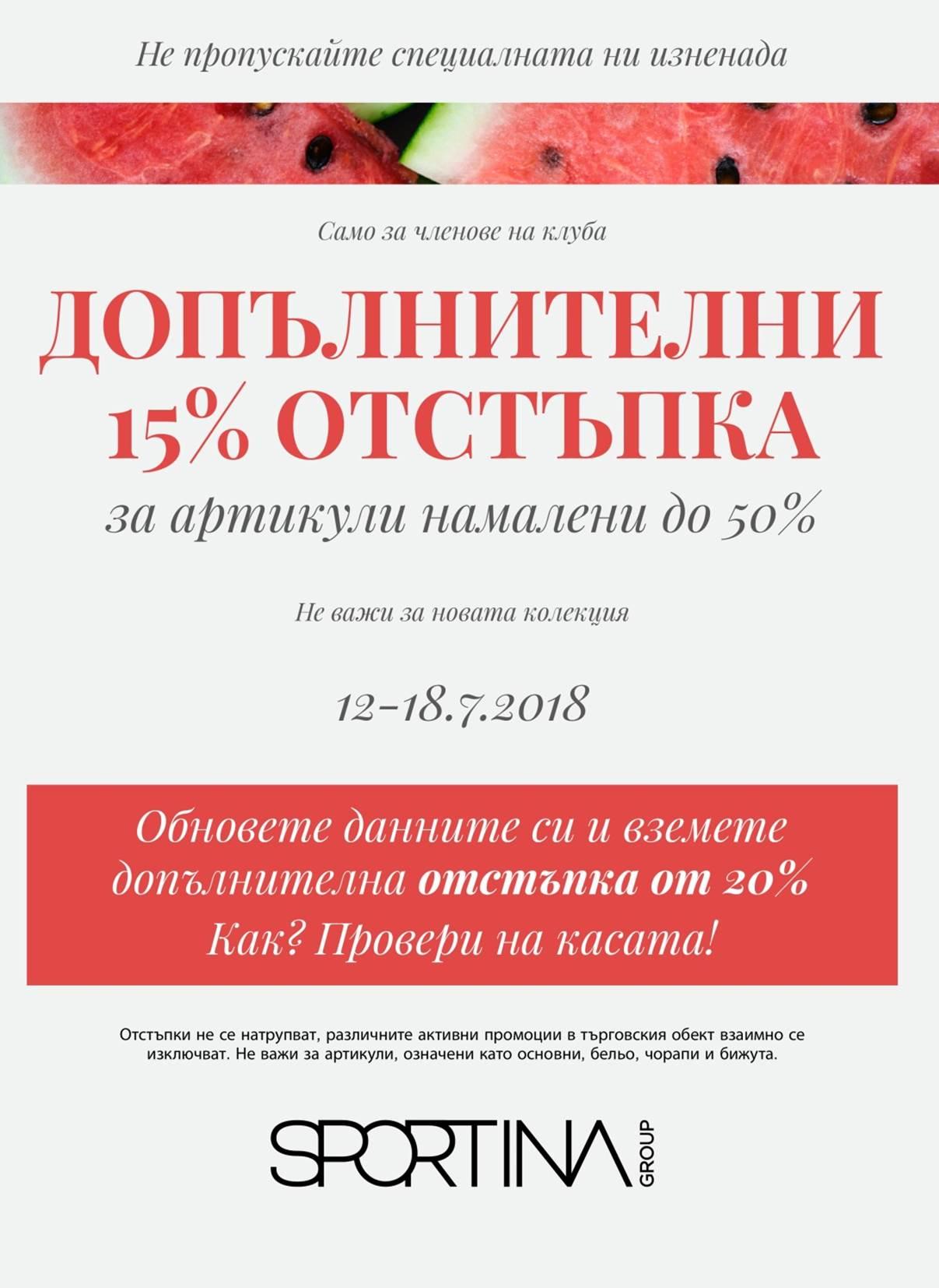 Допълнителни отстъпки за членовете на Sportina Group