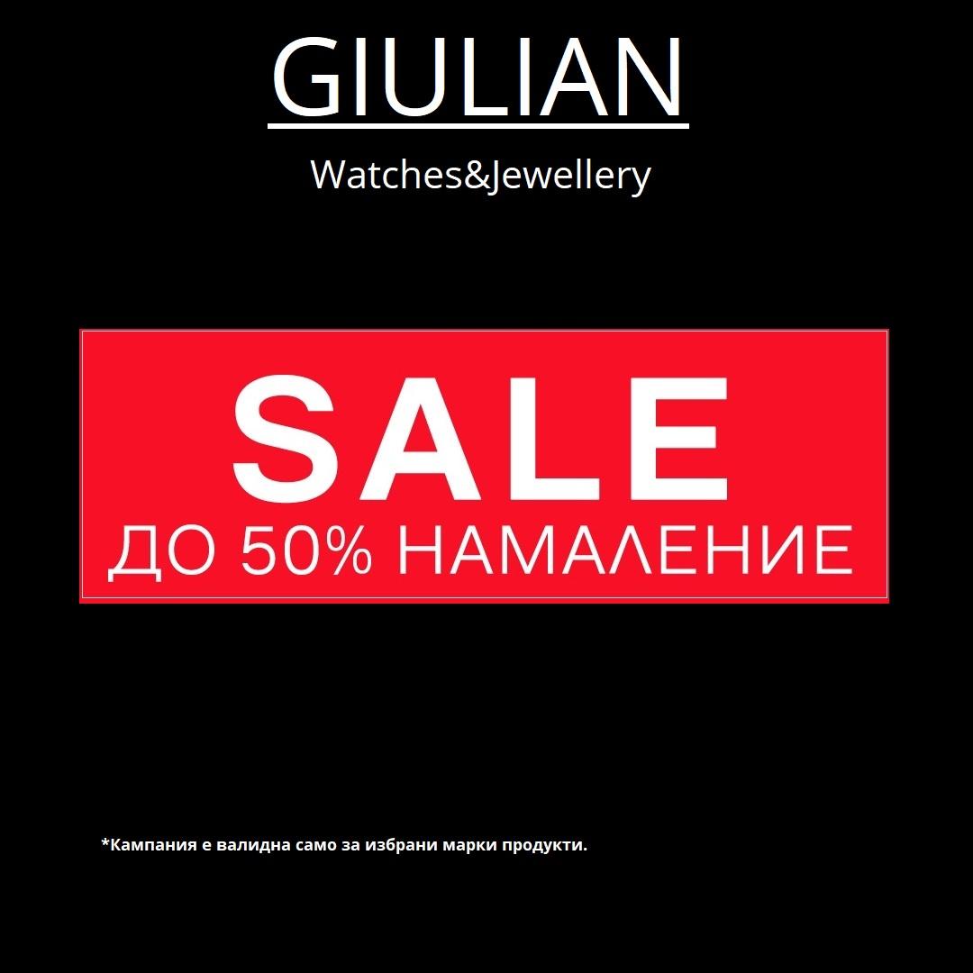 Специално предложение от магазин Giulian