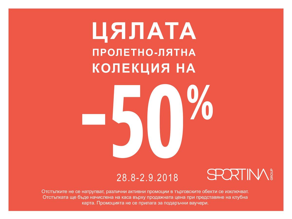 Дни на лудото пазаруване в магазин SPORTINA!