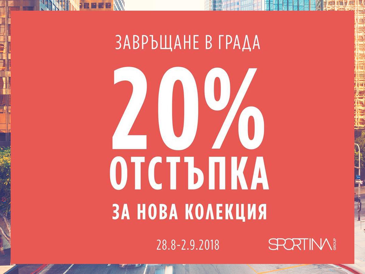 Завръщане в града! – магазини SPORTINA!