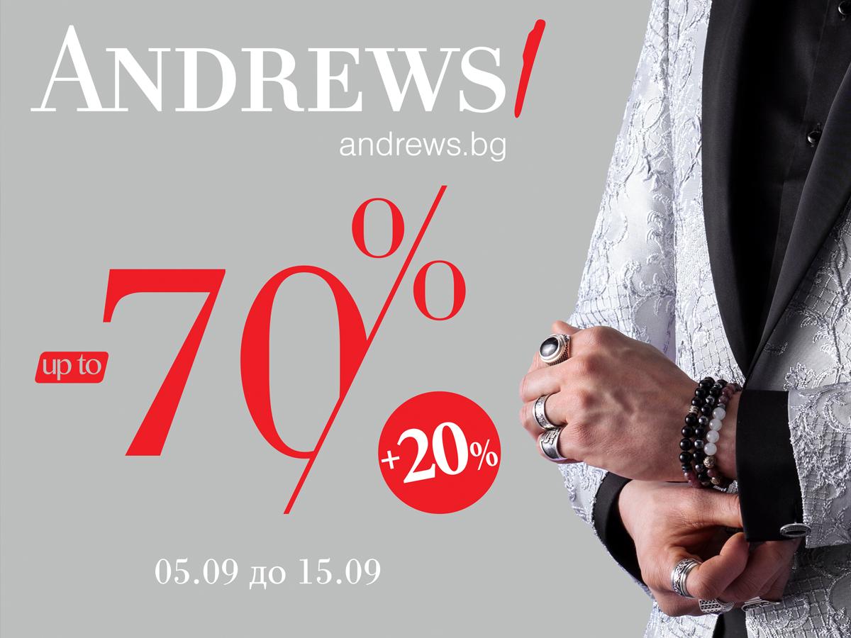 Andrews/ обяви финално намаление 70+20%