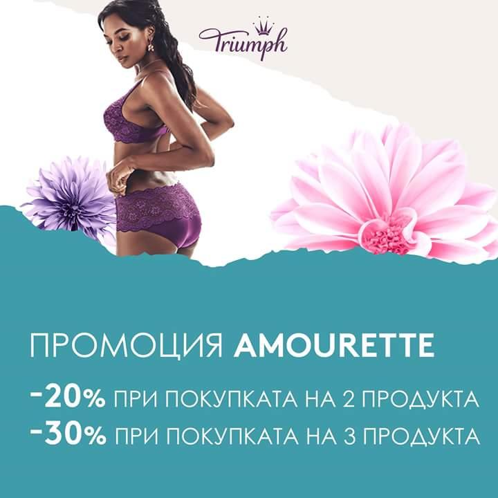 Колекция Amourette на промоционални цени в Triumph