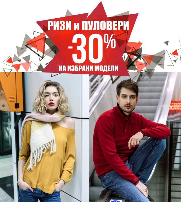 Newssletter_KVL_pulovere-si-camasi-BG-web