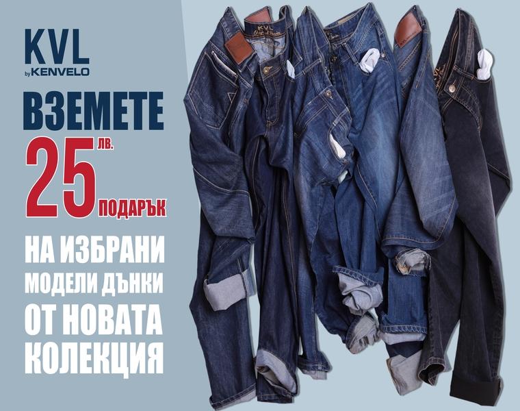 Отстъпка на избрани модели дънки в Kenvelo