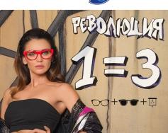 Революционна оферта в оптики Joy Optics – плащаш 1, взимаш 3!
