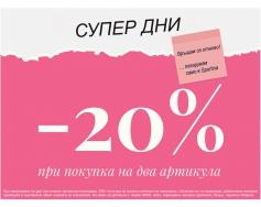 Купи 2 артикула и грабни 20% отстъпка в Sportina