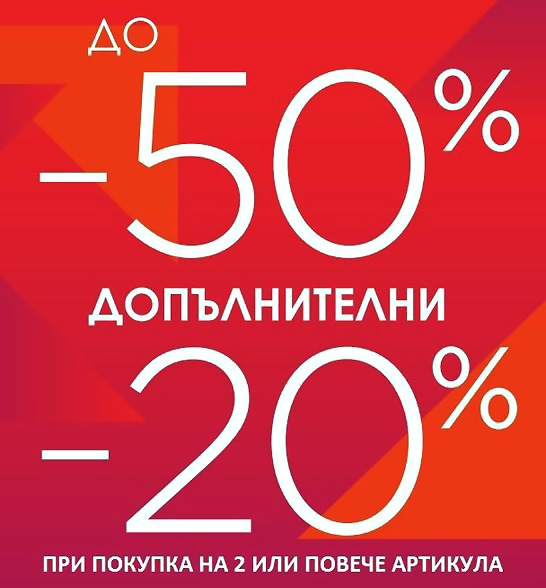 An additional discount in SPORTINA