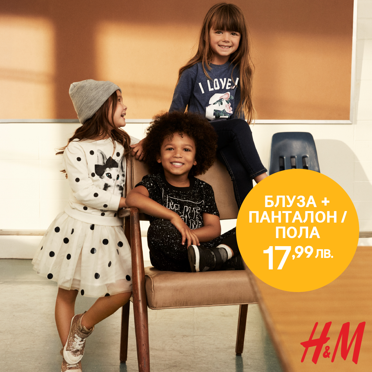 H&M Back to School