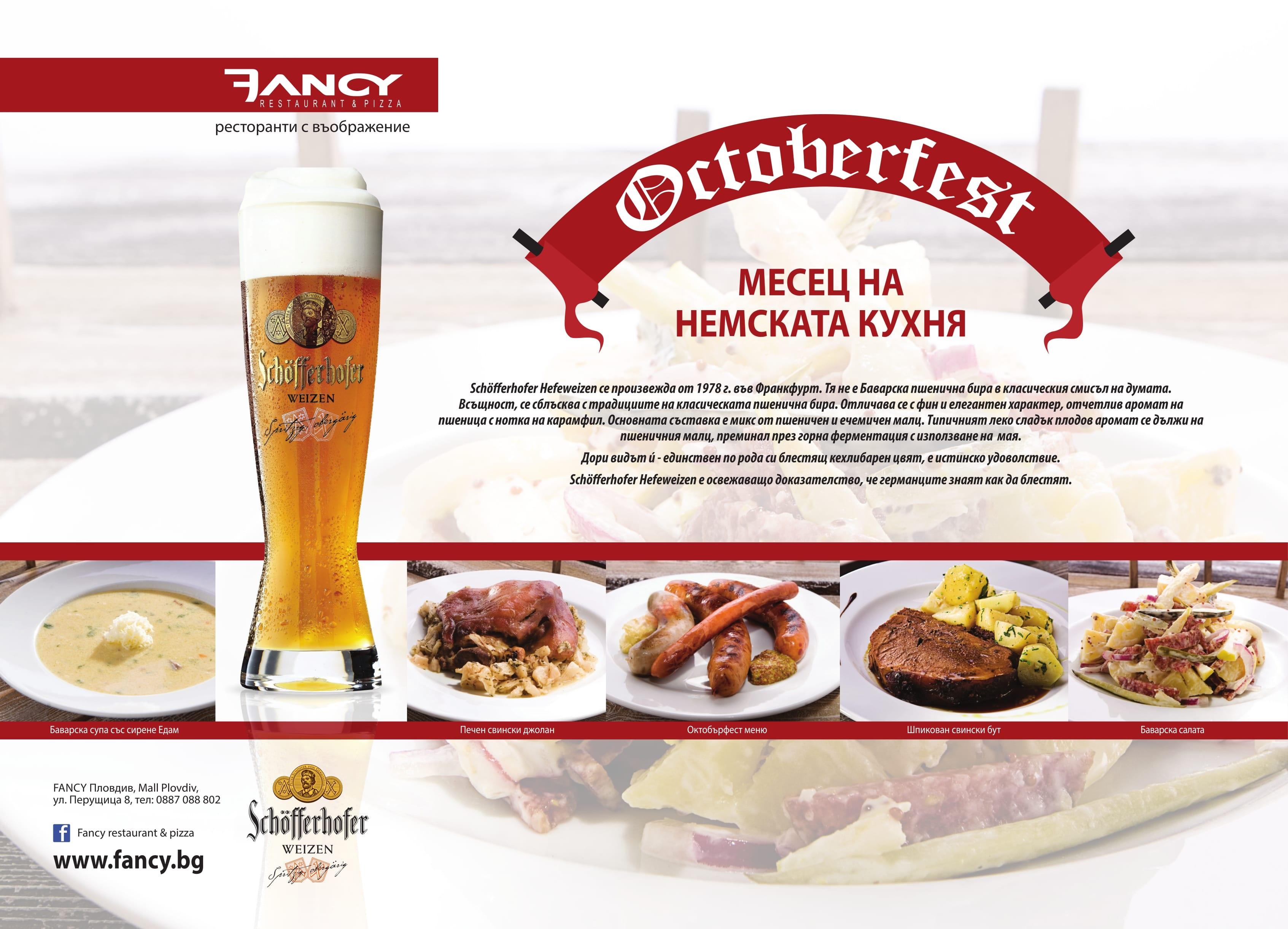 A month of German cuisine in restaurant Fancy