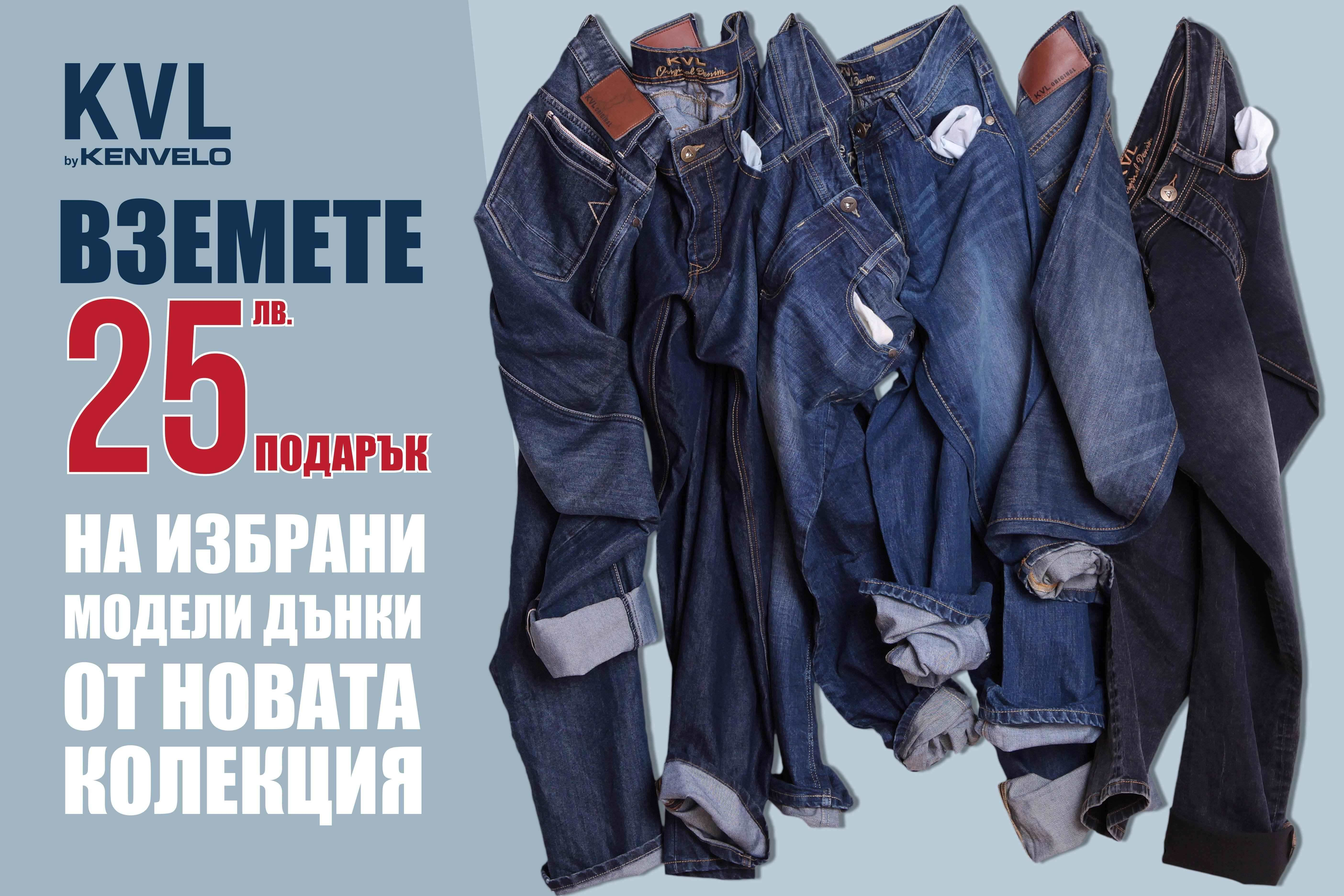 4ad44a83a0e Take 25 BGN gift of selected jeans models from the new collection in Kenvelo