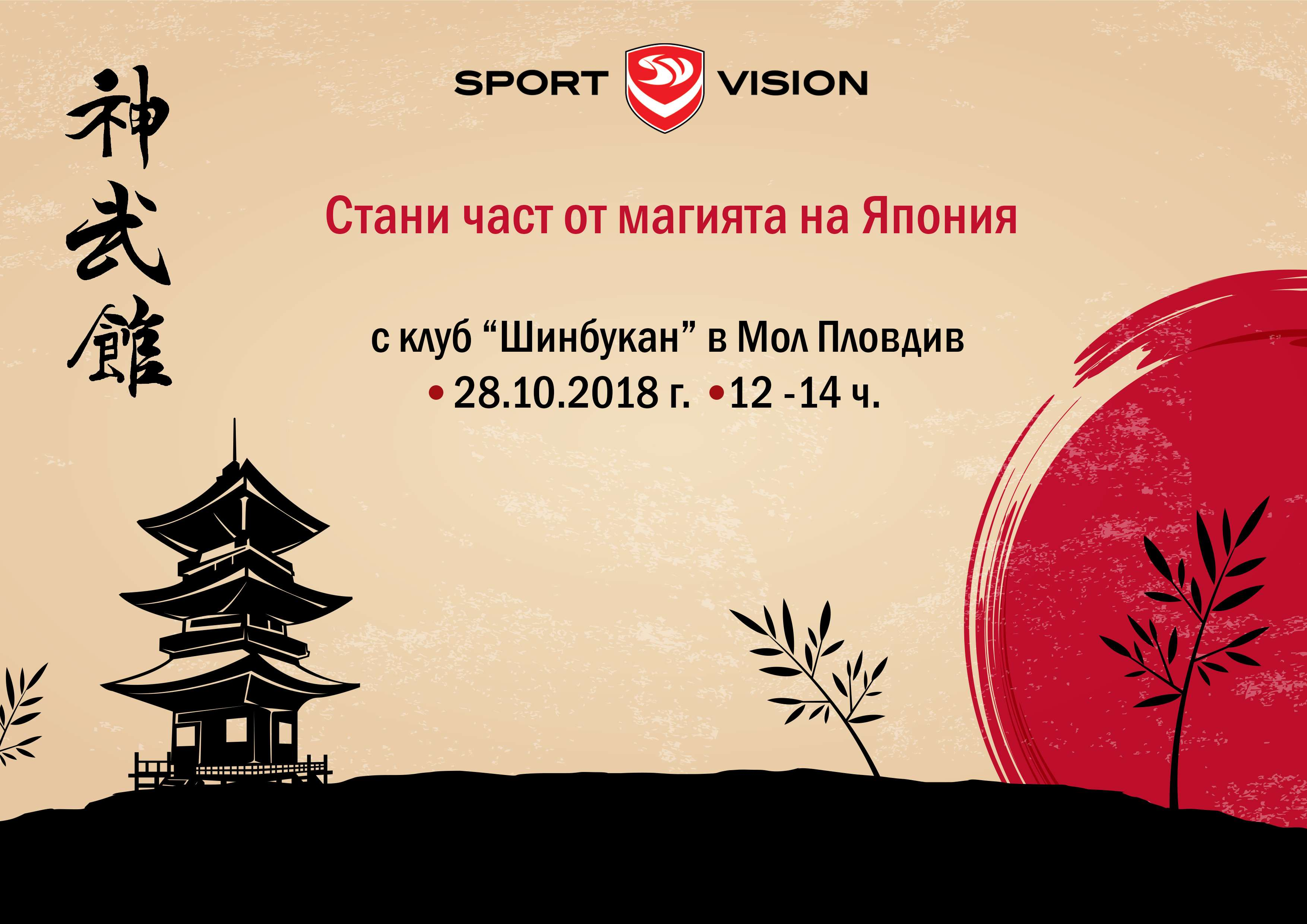 Two martial arts come to life in Mall Plovdiv