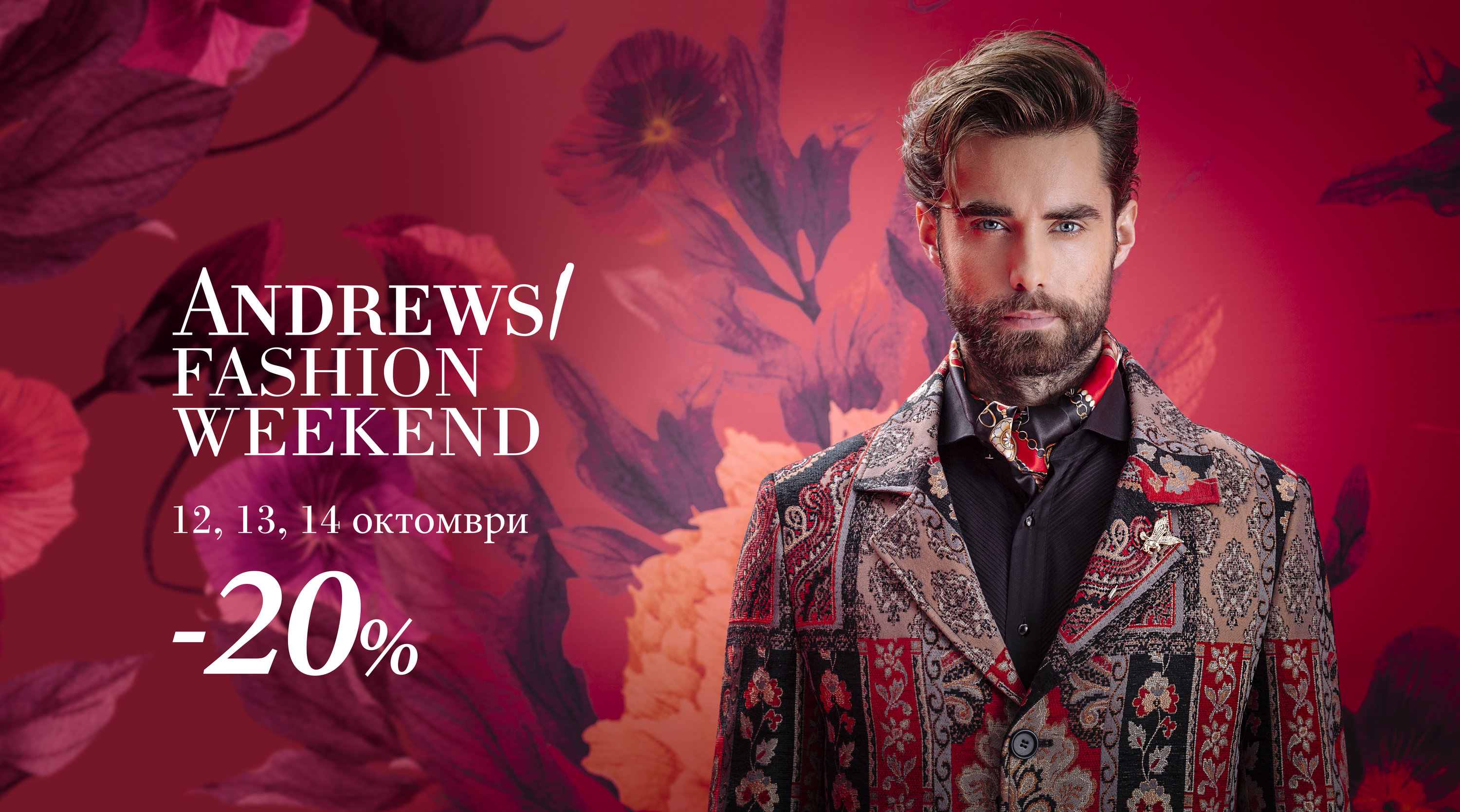 Andrews/ Fashion Weekend -20%