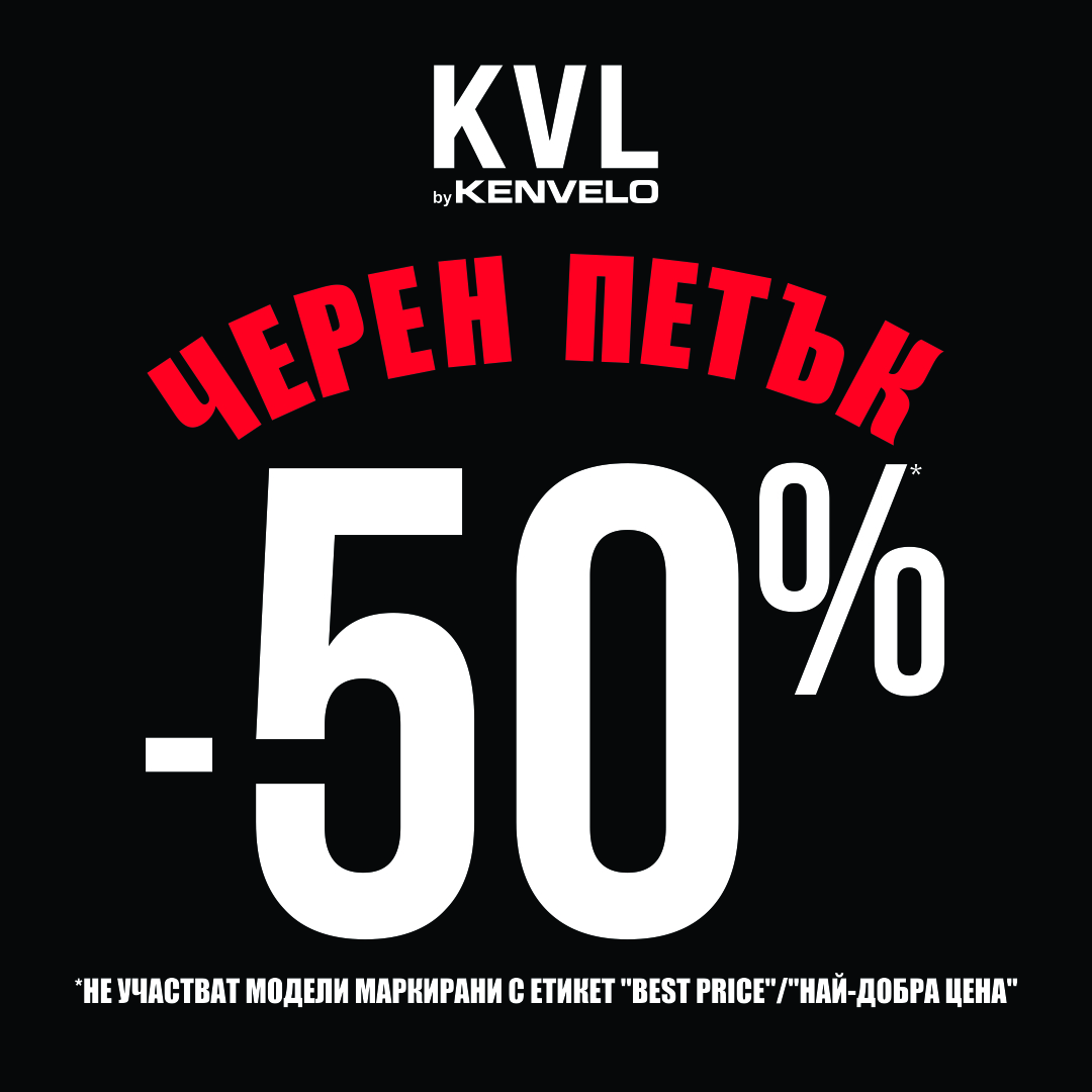 Black Friday in the shops of KVL by Kenvelo.