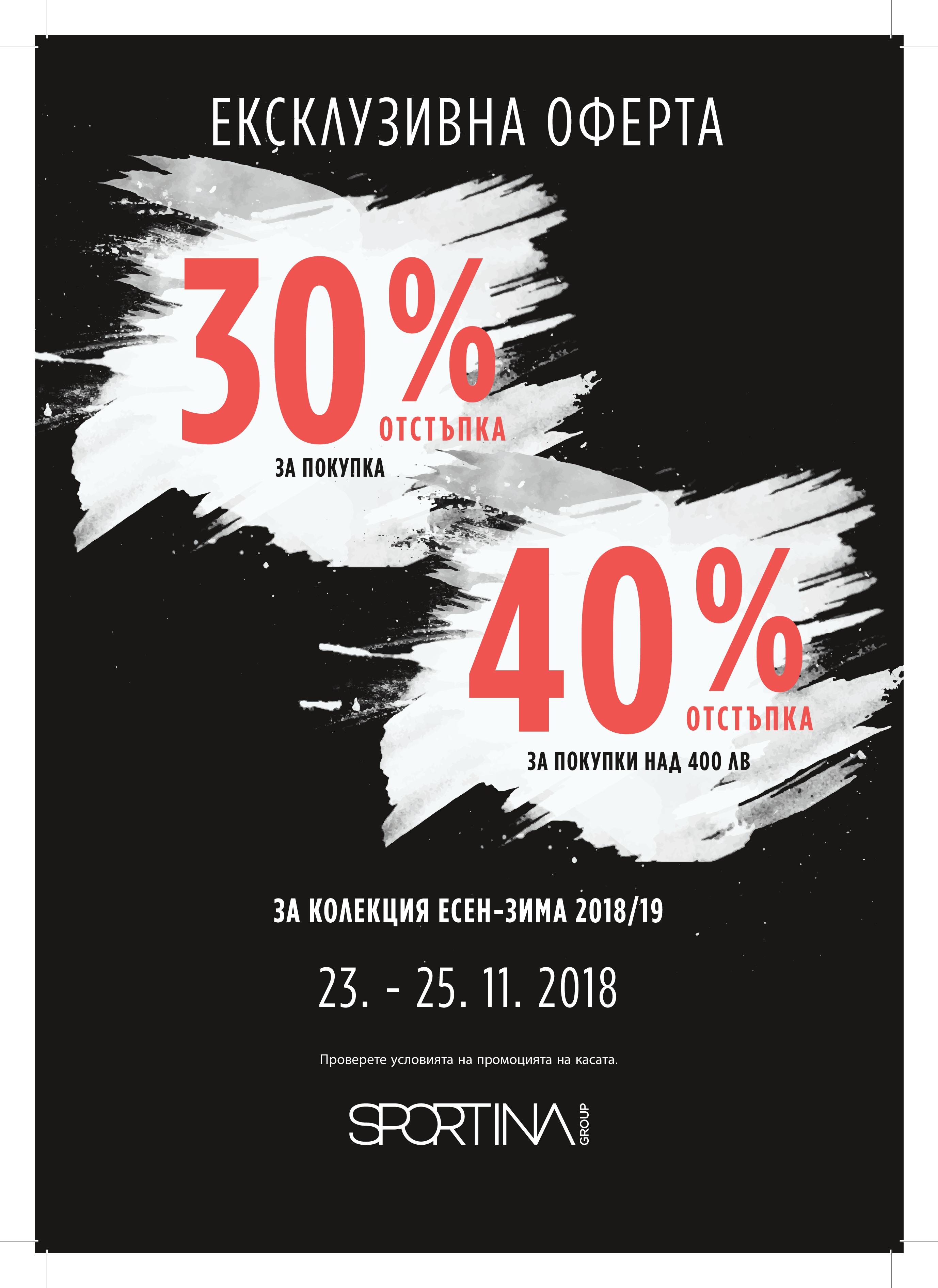 Black weekend at Sportina