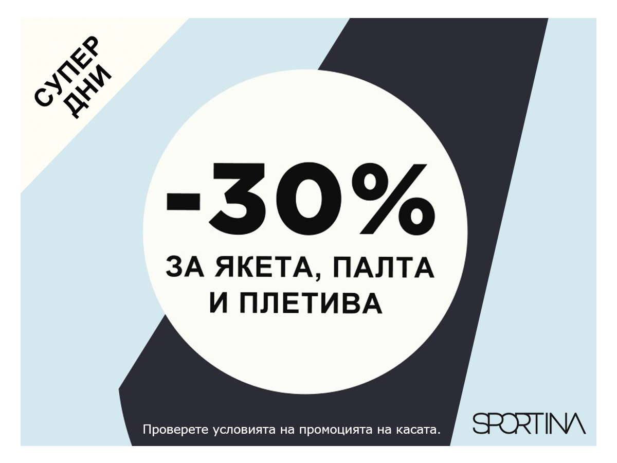Falling prices – 30% discount in Sportina
