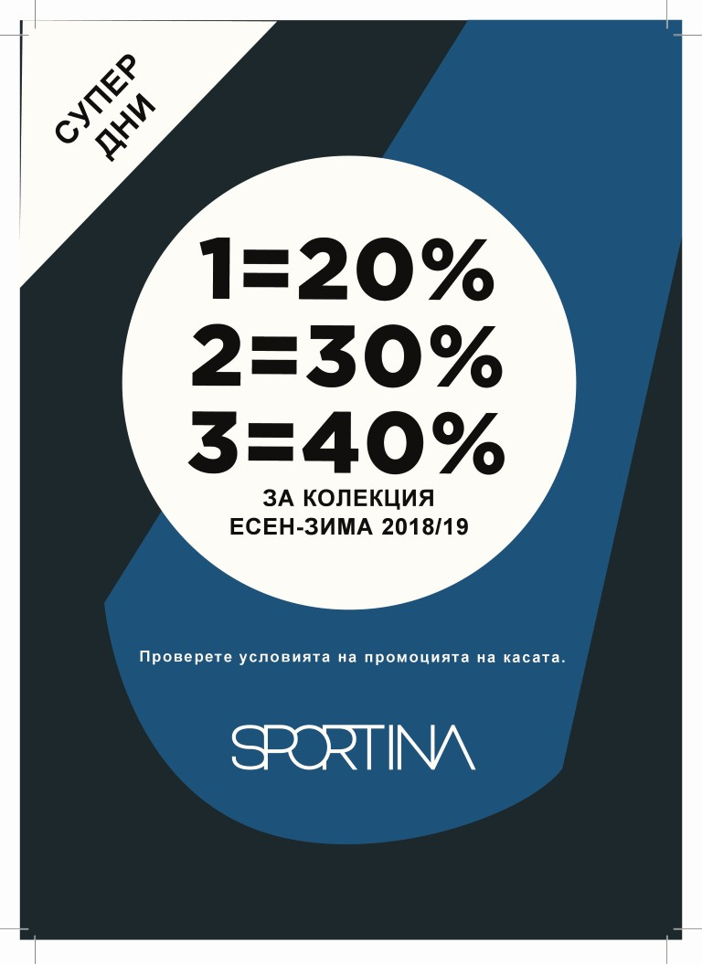 The New Temptation from SPORTINA
