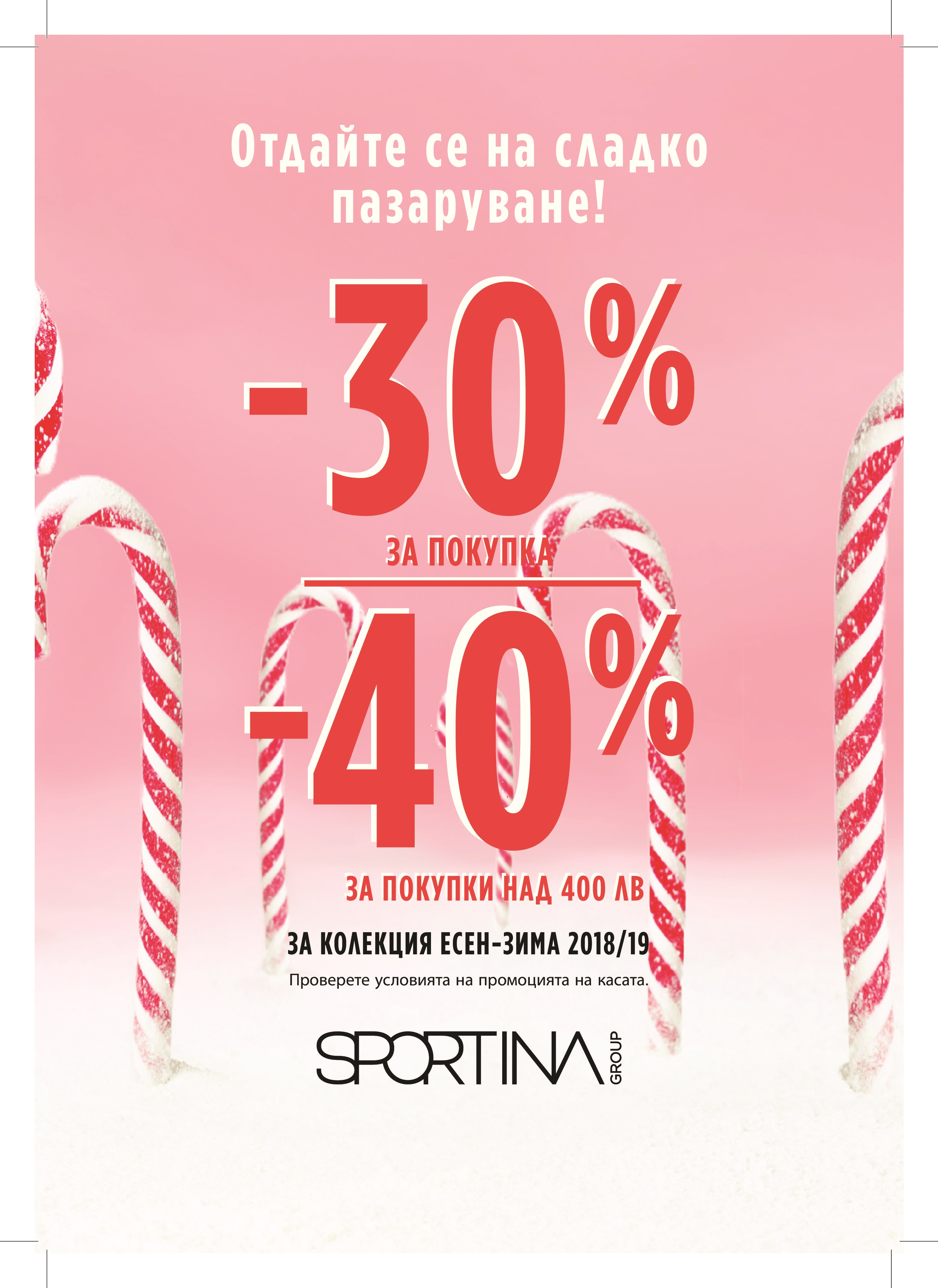Exclusive offer from SPORTINA!