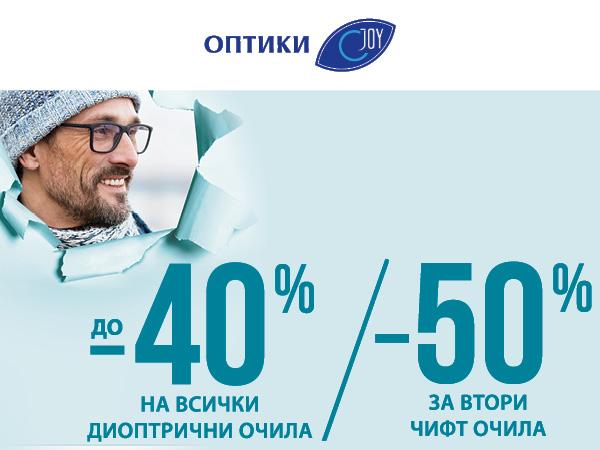Irresistible discounts in Joy Optics