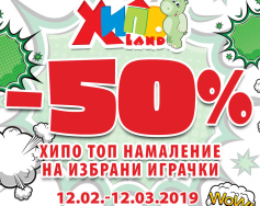 50% Hippo Top Sale at Hippoland