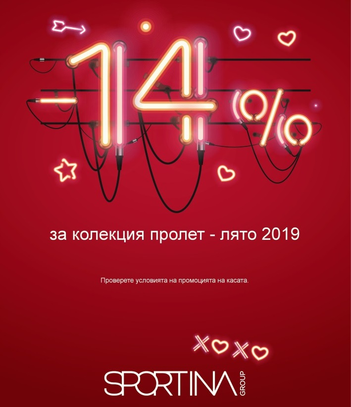 A Romantic Offer at Sportina Stores