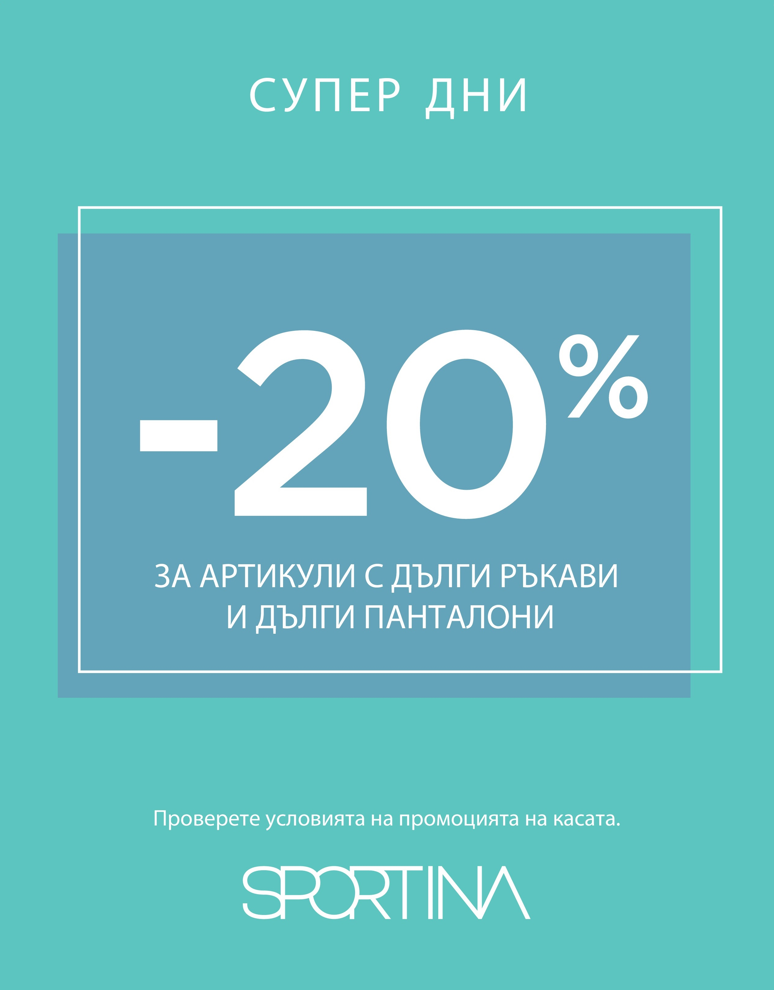 Special offer from SPORTINA!