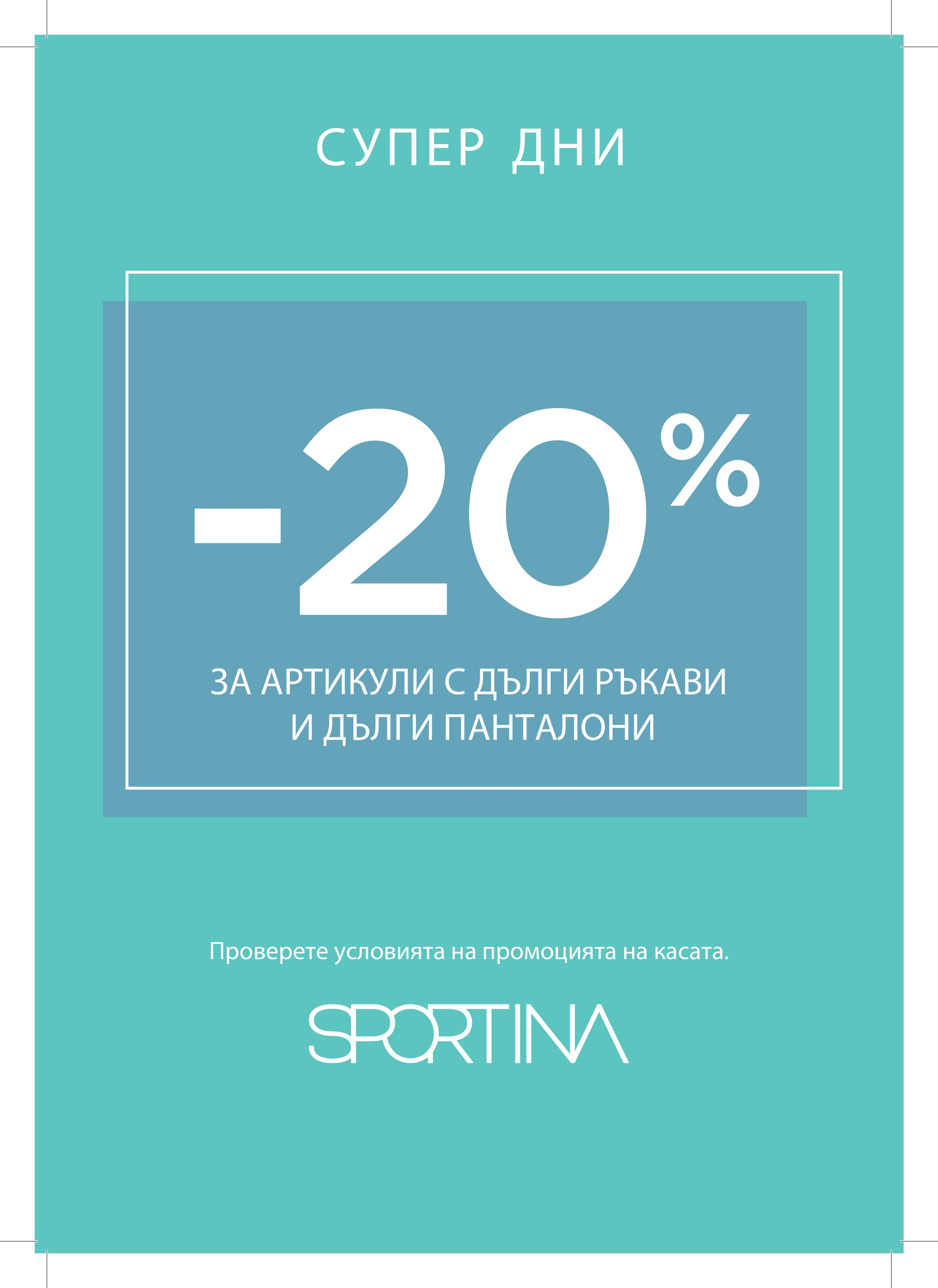 Take advantage of this special offer at SPORTINA stores!