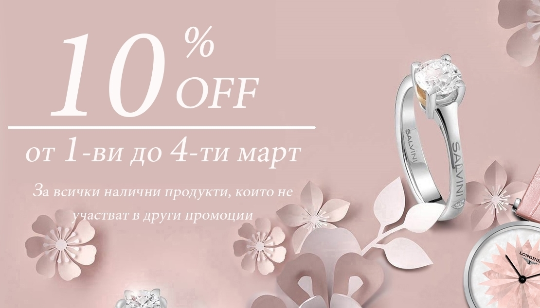 Up to 10% discount on EVERYTHING in Giulian