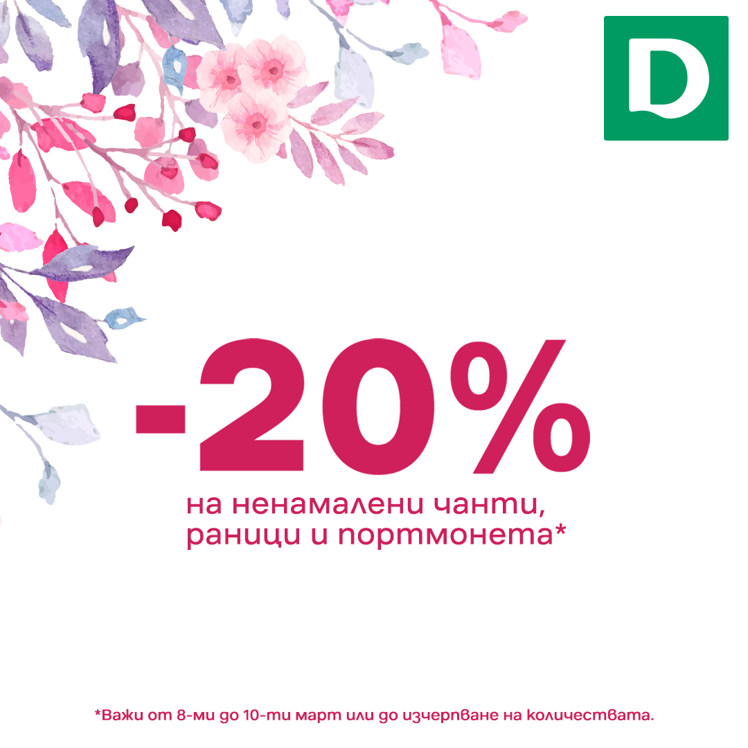 20% discount on the occasion of March 8 in Deichmann