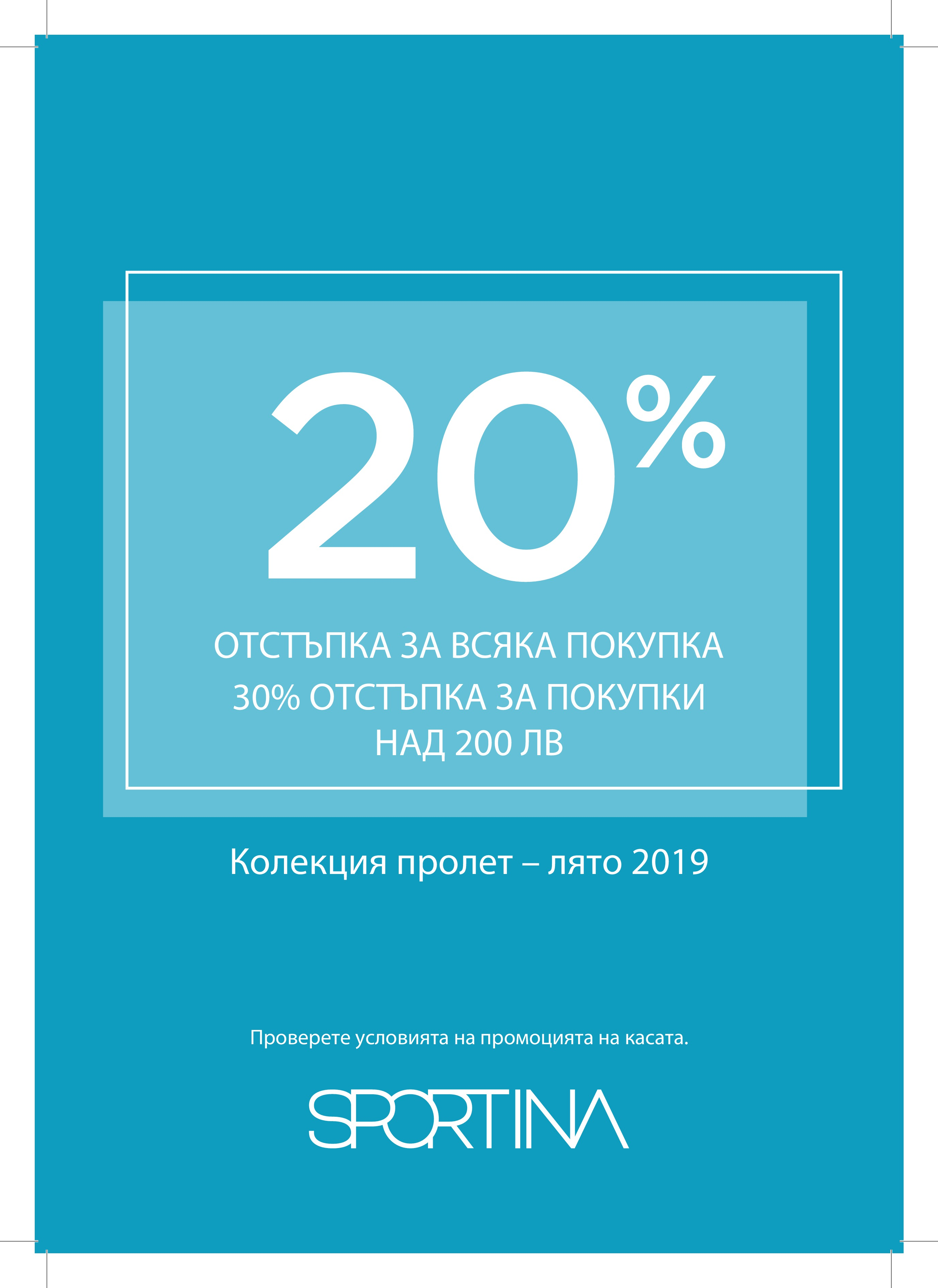 Take advantage of this special offer from SPORTINA!
