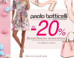 Easter discount at Paolo Botticelli
