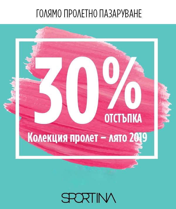 Best discounts only for SPORTINA GROUP club members!