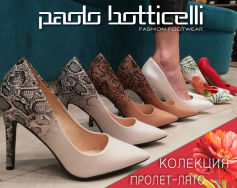 The New Spring/Summer Collection at Paolo Botticelli