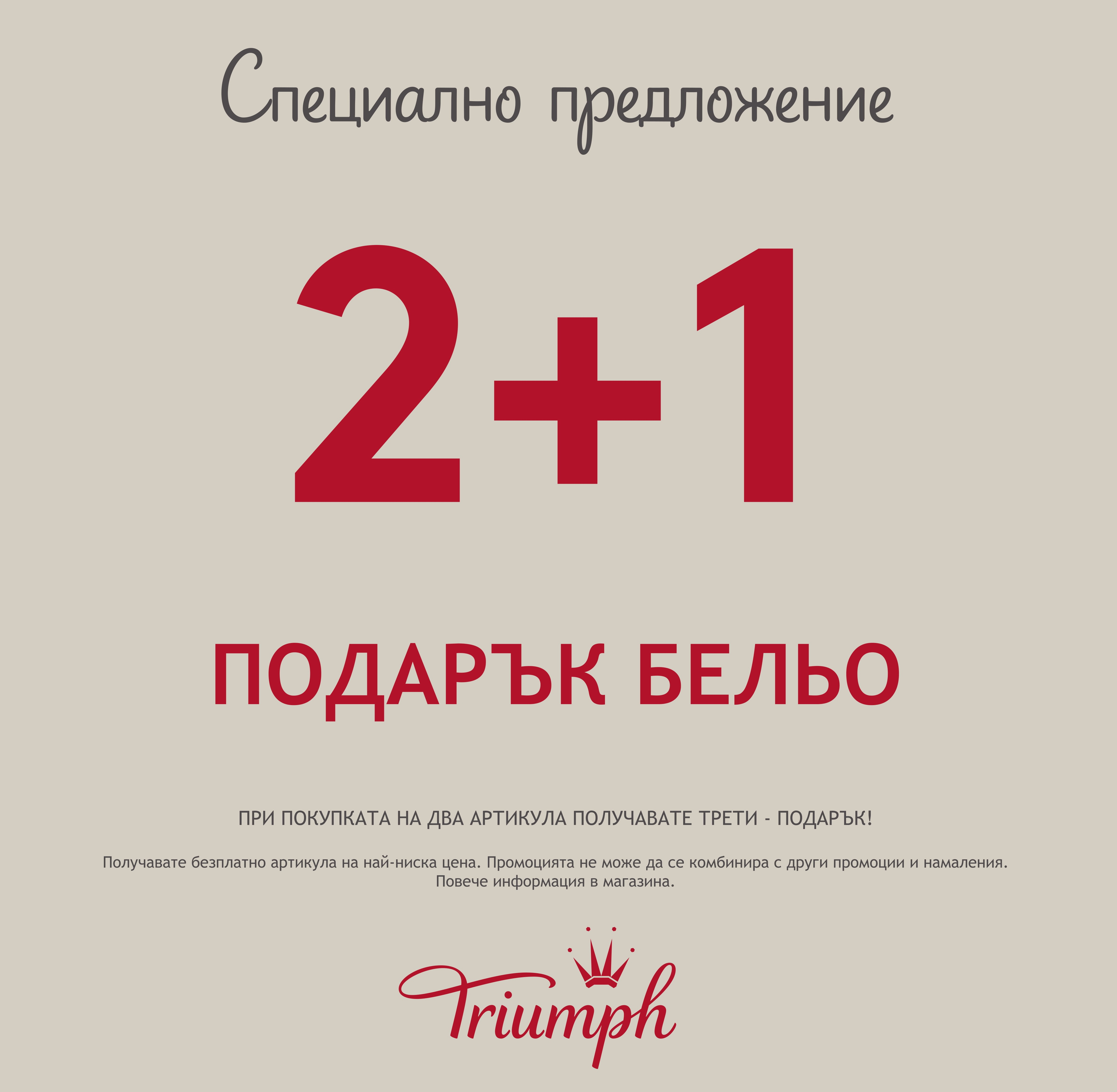 Promotion 2+1 in Triumph