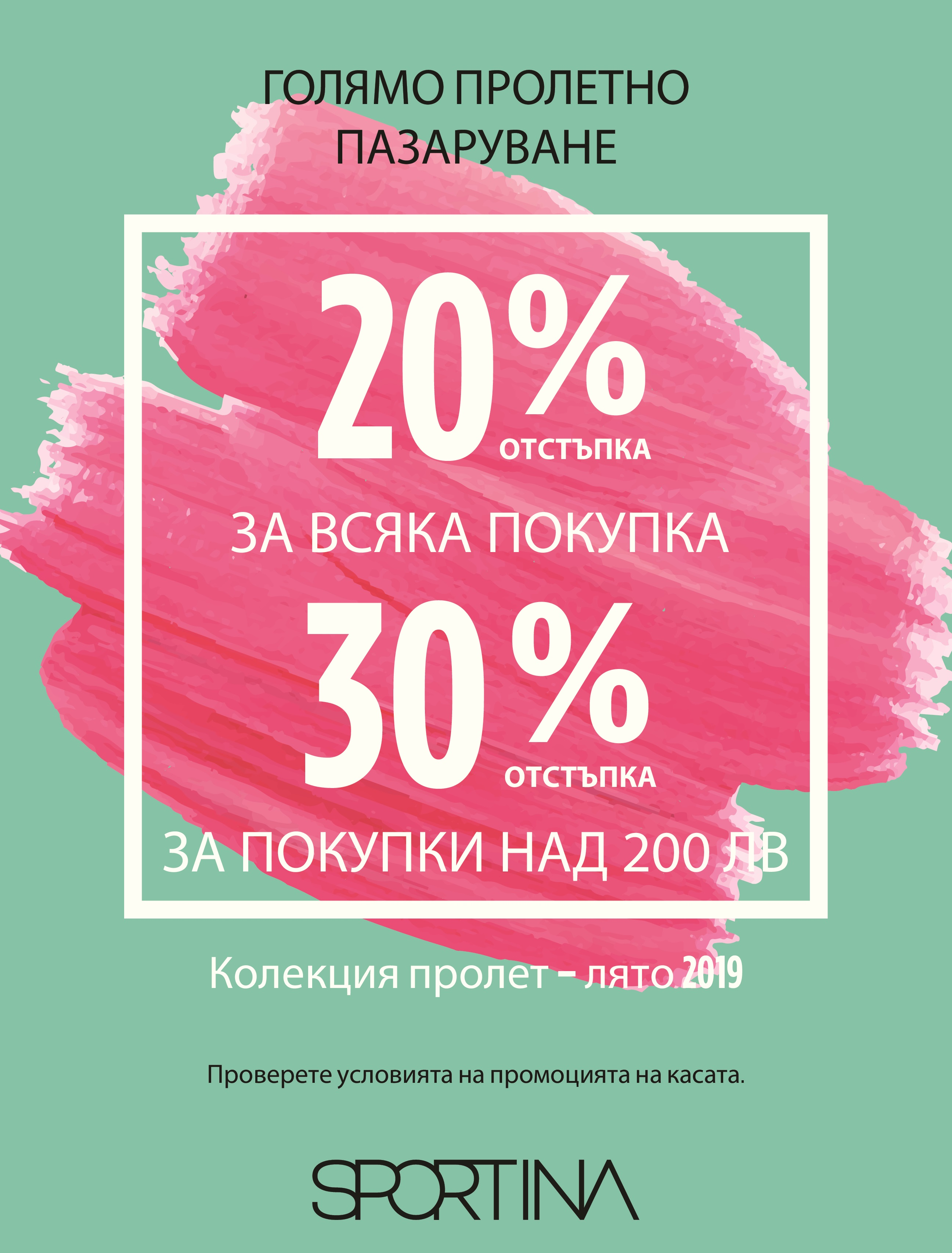 Take Advantage of This Special Offer from SPORTINA