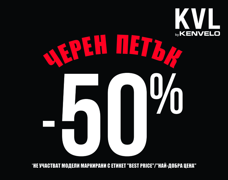 Black Friday in KVL by Kenvelo store