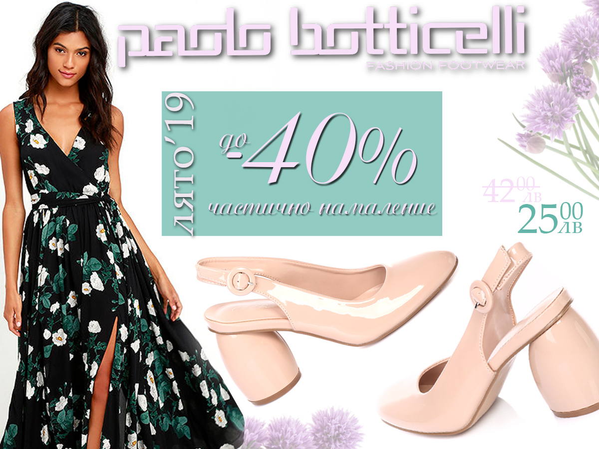 Prepare for the summer with a 40% discount in Paolo Botticelli